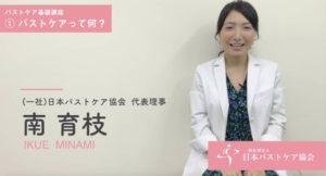 バストケア協会 セルフケア講座 無料動画公開中!