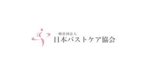 日本バストケア協会